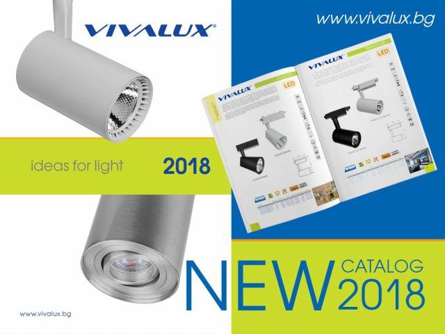 Нов VIVALUX каталог 2018