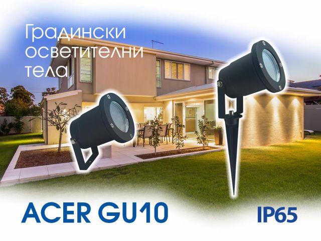 Влагозащитени тела ACER GU10 IP65 за външно осветление