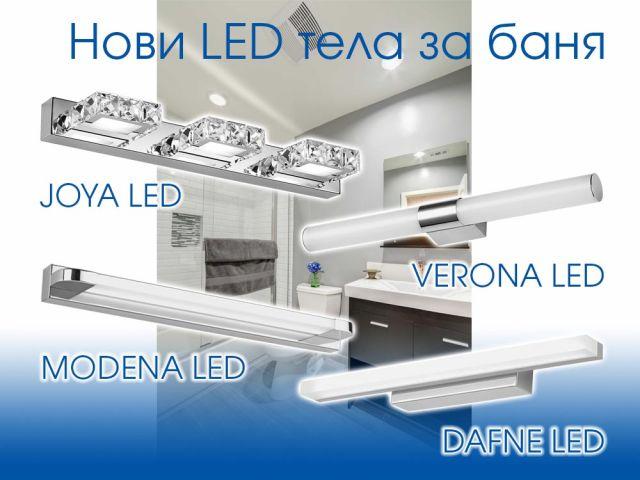 Нови LED тела за баня - JOYA LED, VERONA LED, MODENA LED, DAFNE LED