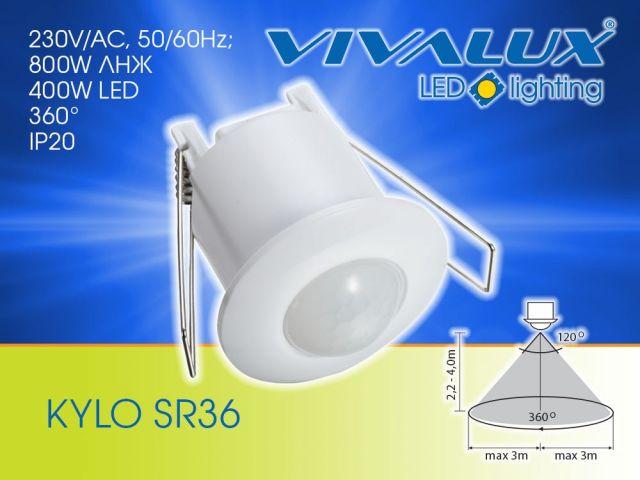 Компактен сензор за движение KYLO SR36