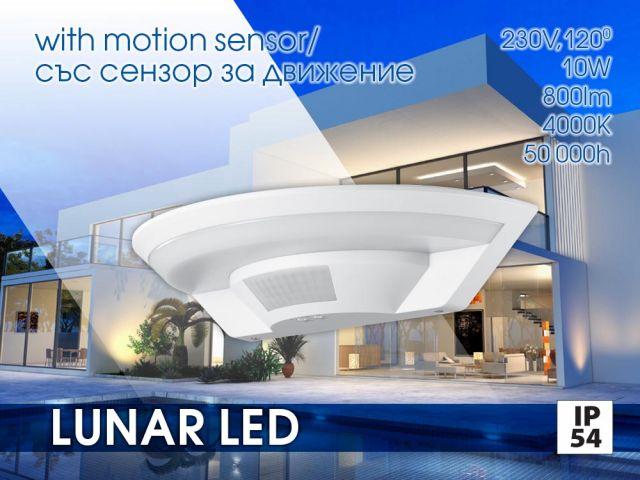 Осветително LED тяло със сензор за движение LUNAR LED 10W