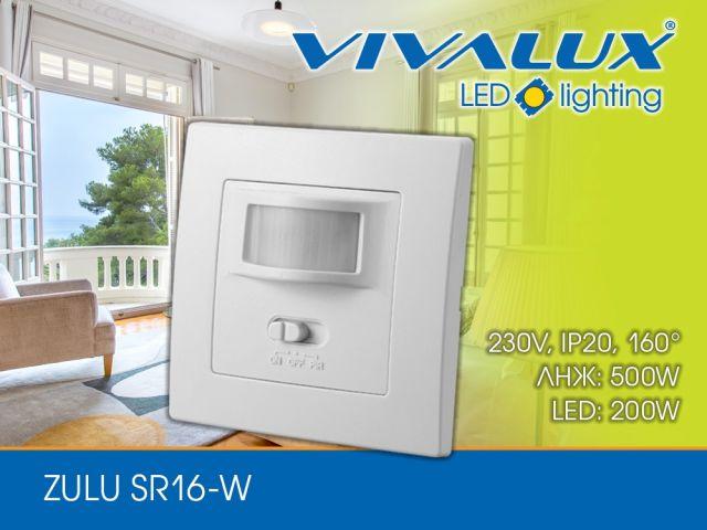 Инфрачервен сензор за движение ZULU SR16-W